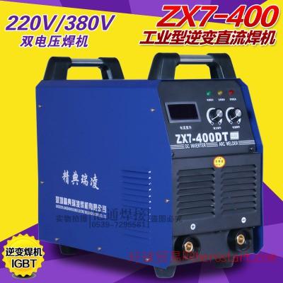 ZX7-400DL 220V/380V双电压工业型逆变直流电焊机 手工弧焊机
