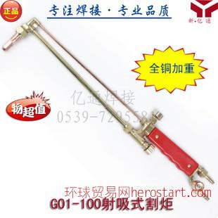 G01-100型射吸式割炬 全铜加重 精品割枪/割炬/焊枪/焊炬