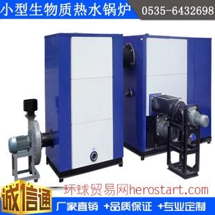 小型生物质热水锅炉 智能温控生物质热水锅炉 生物质采暖热水锅炉