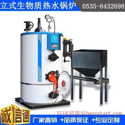 生物质常压热水锅炉 全自动生物质取暖热水锅炉 生物质洗浴热水炉