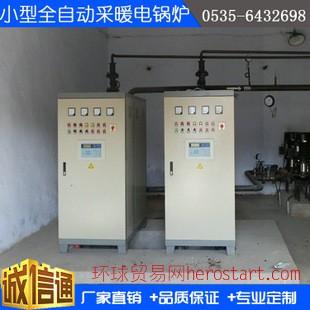 小型工业常压电锅炉 蓄热式全自动工业电锅炉 小型工业电热锅炉