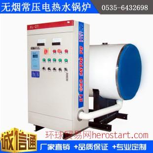 无烟常压电加热热水锅炉 蓄热电热水锅炉 家用生活取暖电热水锅炉