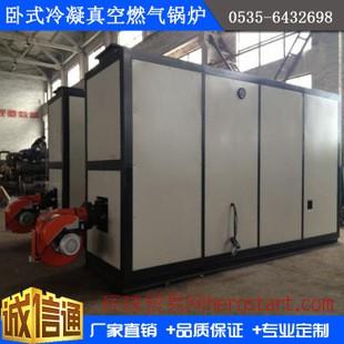 全自动燃油燃气真空热水锅炉 卧式冷凝燃气真空热水机组 节能高效