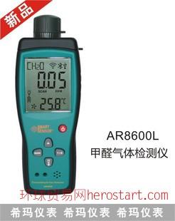 甲醛检测仪AR8600L