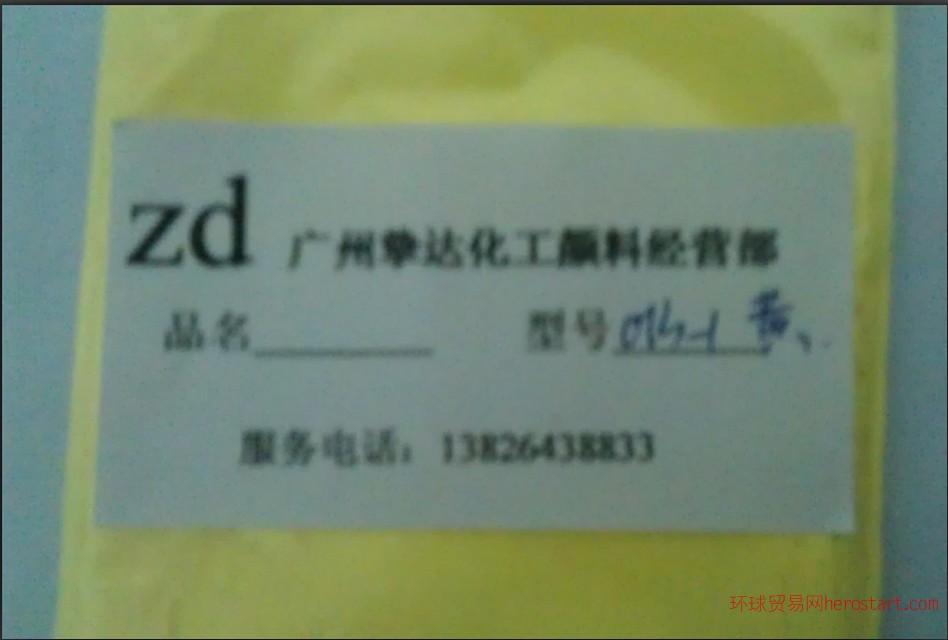 增白剂OB-1,佛山色母粒厂家专用
