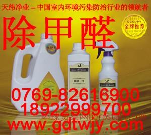 东莞除甲醛|天纬净业室内空气除甲醛