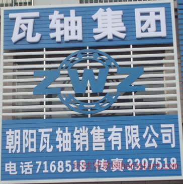 朝阳瓦轴轴承销售有限公司