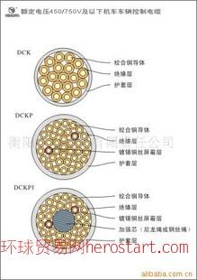 DCK;DCKP;DCKPJ机车电缆