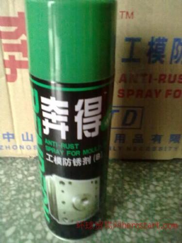 奔得高效防锈剂带绿色薄膜款