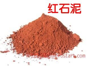 有机 红石泥 手工皂原料 控油收缩美容