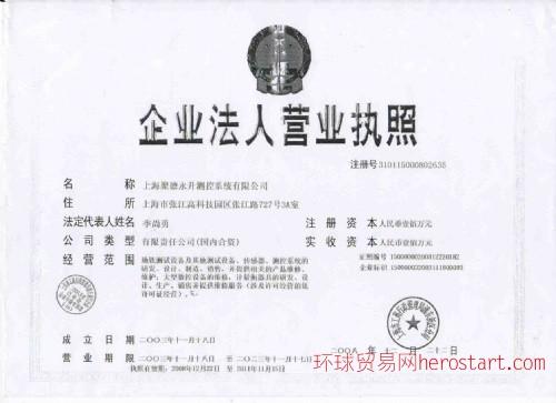 企业营业执照