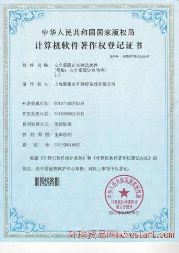 上海高新技术企业证书