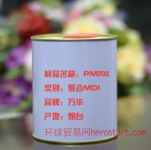 黑料 聚合MDI 万华PM200 1KG样品 包邮