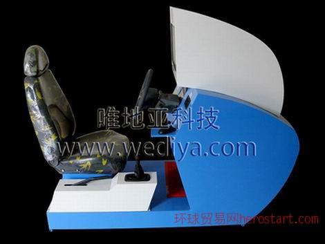 唯地亚WDY-08汽车驾驶模拟器