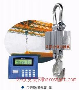 吊秤,北京电子吊秤,无线打印电子吊秤价格,必得力起重