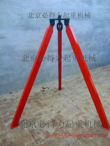 吊装三脚架 维修安装专用提升起重三脚架北京厂价