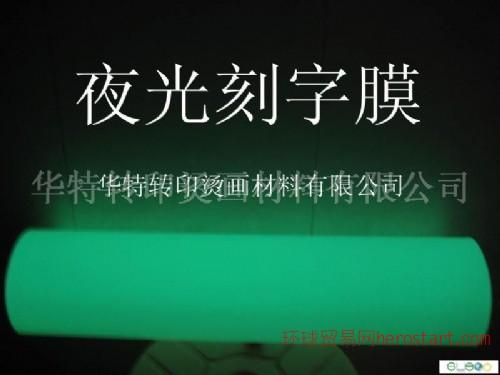 夜光刻字膜,夜光膜,刻光转印膜,夜光烫画膜