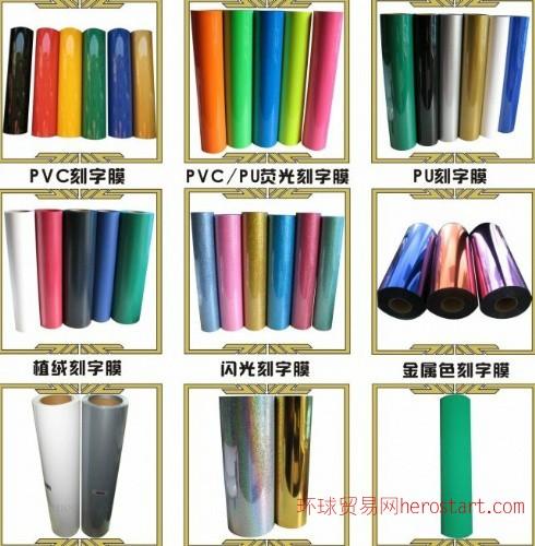 刻字膜 PVC PU刻字膜