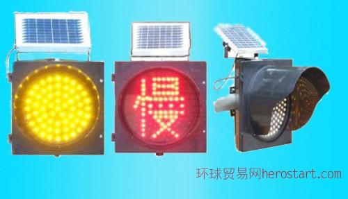 河北太阳能黄闪红慢警示灯价格 太阳能交通信号灯供应