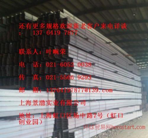 供应上海欧标H型钢,低合金欧标H型钢现货