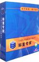 供应昆明电子磅秤称重软件,云南计量管理软件