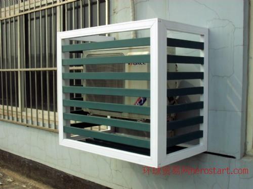 围栏铝合金空调百叶