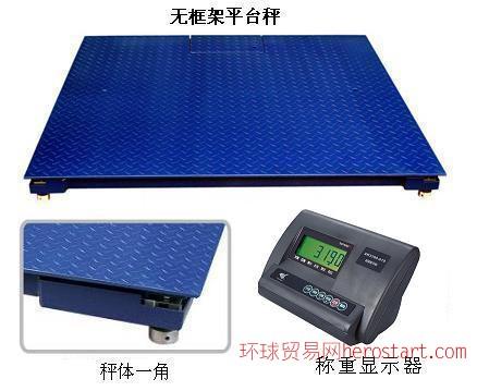 深圳电子地磅|3T电子地磅价格