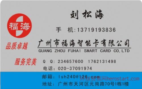 IC/ID/PVC卡