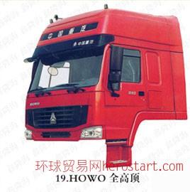 厂家直销重汽豪泺HOWO驾驶室总成 及配件
