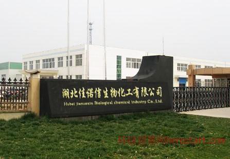 佳诺信生物供应茵陈草油(现货直销)