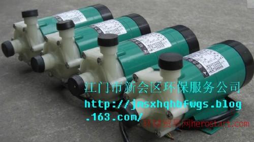 江门市新会区环保服务公司--------MP-55R/70R/100R/120R微型磁力泵----污水处理