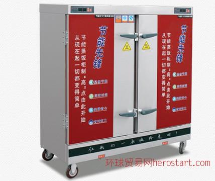 节能数字式商用蒸饭柜