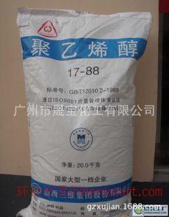 聚乙烯醇pva1788 粉状絮状 片状