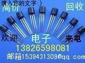 回收电子零件激光头电路板电子元件找长丰价格高