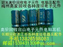 电子元件回收求购库存电子元件电子料找长丰价格高