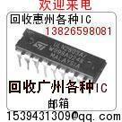 电子料回收深圳电子料回收东莞电子料回收找长丰价格高