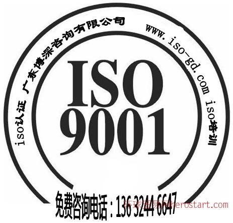 好的iso9001质量管理体系认证咨询服务