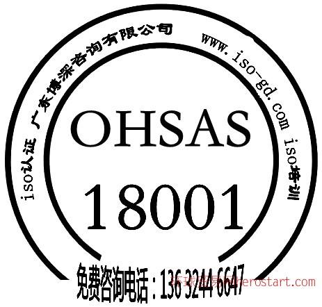 好的OHSAS18001职业健康安全管理体系服务