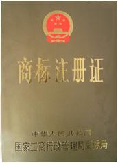 榆林商标注册代理 榆林商标查询 榆林商标检索