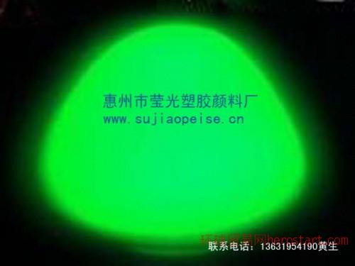 大量生产夜光粉|优质夜光粉|夜光粉有什么用|夜光粉用法及价格找莹光