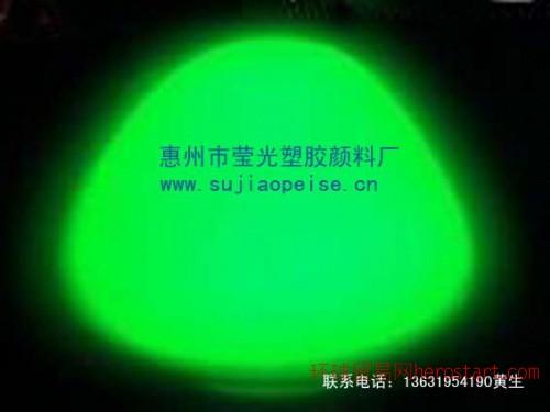 高亮夜光粉|硅胶夜光粉|夜光硅胶手环专用夜光粉