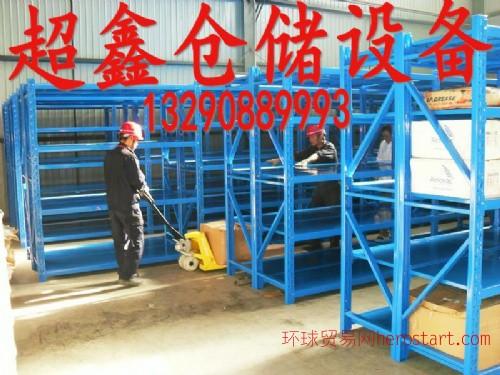 惠安货架、4s店仓库货架、重型货架、汽配货架