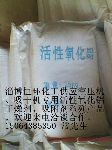 无热再生吸附干燥机用活性氧化铝