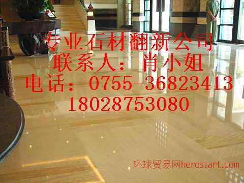 深圳专业石材养护公司深圳市石材翻新公司