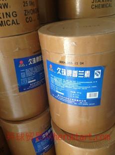 精品 久珠香兰素,中华化工产