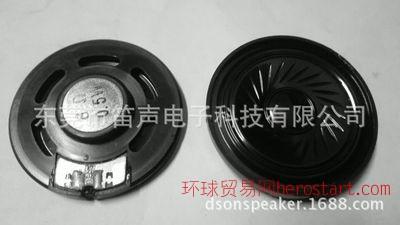 20-40塑胶内磁超薄振膜喇叭扬声器、36/40塑胶内磁扬声器喇叭
