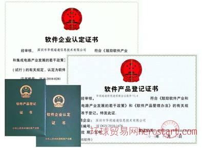 软件产品登记 软件企业认证