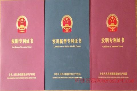 专利申请|著作权登记|商标注册