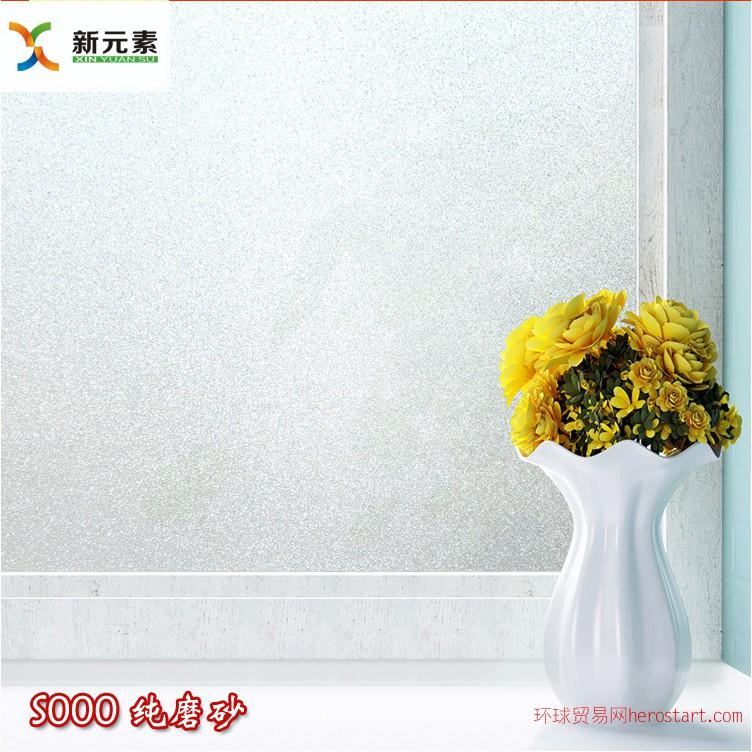 磨砂玻璃纸 窗纸透光不透明磨砂浴室玻璃贴膜