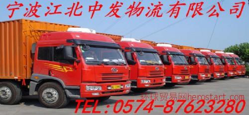 宁波到东阳的物流公司,宁波到东阳的回程车